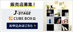 CUBEBOXα、J-STAGE 販売店募集